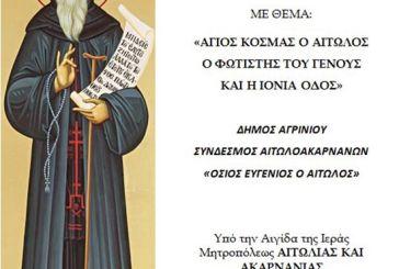 """Ημερίδα στο Αγρίνιο με θέμα «Άγιος Κοσμάς ο Αιτωλός, ο Φωτιστής του Γένους και η Ιόνια Οδός"""""""