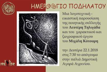 Παρουσιάζεται στο Αγρίνιο η ποιητική συλλογή και το χαρακτικό-ζωγραφικό έργο «Ημερολόγιο Ποδηλάτου»