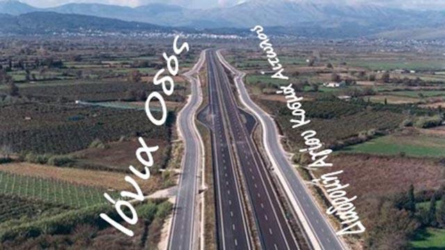 """Ψήφισμα του συνδέσμου """"Όσιος Ευγένιος ο Αιτωλός"""" για ονομασία της Ιόνιας Οδού σε """"διαδρομή Αγίου Κοσμά Αιτωλού"""""""