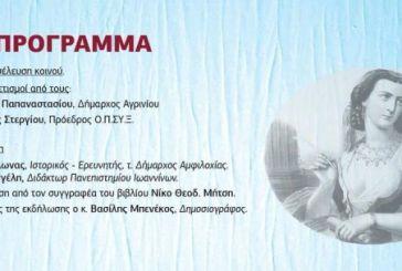 Παρουσιάζεται και στο Αγρίνιο το βιβλίο «Δήμος Εχίνου, ιστορικές ιχνηλασίες στα 1821»