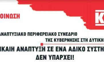 ΚΚΕ για Αναπτυξιακό Συνέδριο Δυτ. Ελλάδας: «Δίκαιη ανάπτυξη σε ένα άδικο σύστημα, δεν υπάρχει»