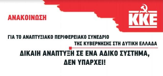 kke-anaptyxiako-synedrio