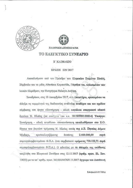 koinonia-brosta-apofasi-elegktikou (1)
