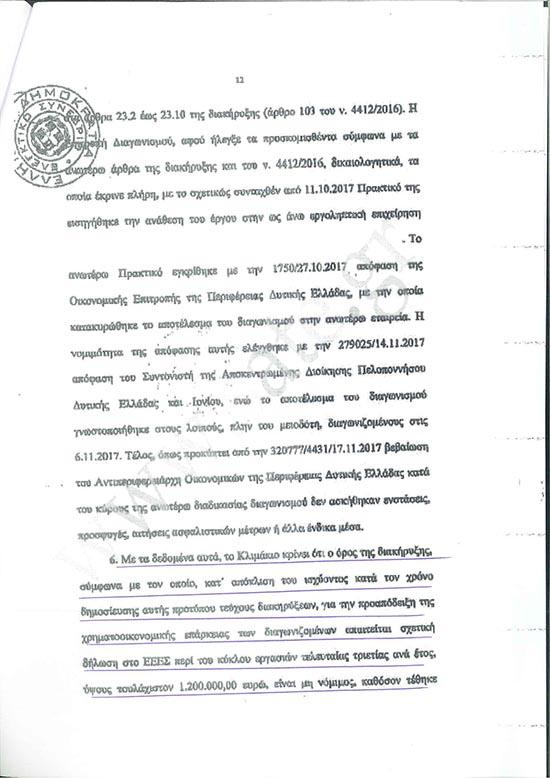 koinonia-brosta-apofasi-elegktikou (2)