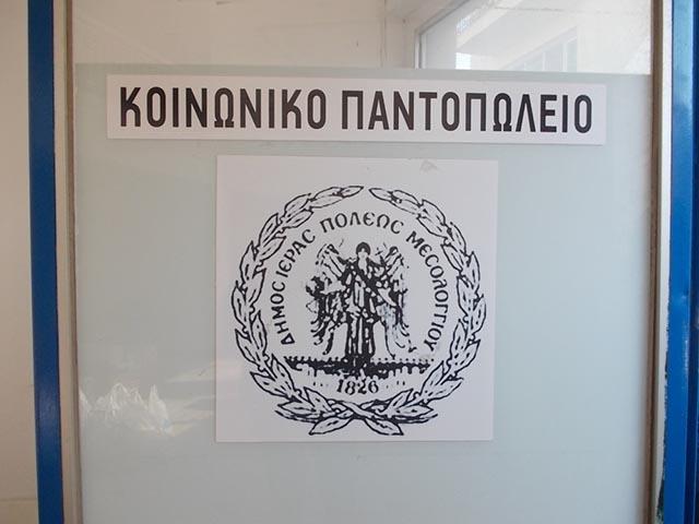koinoniko-pantopoleio-mesologgi (1)