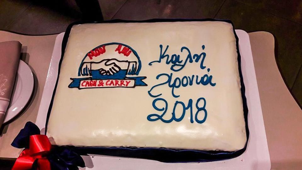 Κοπή πρωτοχρονιάτικης πίτας για το Cash & Carry ΜΟΝ ΑΜΙ Α. Γουργολίτσας Α.Ε.