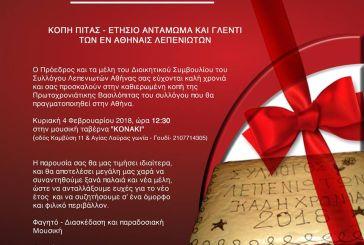 Κοπή πίτας – ετήσιο αντάμωμα και γλέντι των εν Αθήναις Λεπενιωτών την Κυριακή 4 Φεβρουαρίου