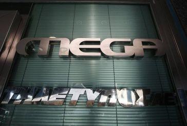 Τίτλοι τέλους για το Mega