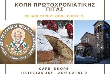 Ο Πολιτιστικός Σύλλογος Μεσαρίστης Αιτωλοακαρνανίας κόβει την πρωτοχρονιάτικη πίτα του στην Αθήνα