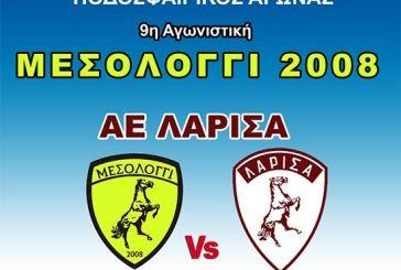 Α' Εθνική Ποδοσφαίρου Γυναικών: Κάλεσμα από το Μεσολόγγι 2008 για το παιχνίδι με την ΑΕΛ