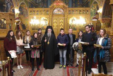 Βραβεύσεις μαθητών στη Ναύπακτο για τον εορτασμό των Τριών Ιεραρχών