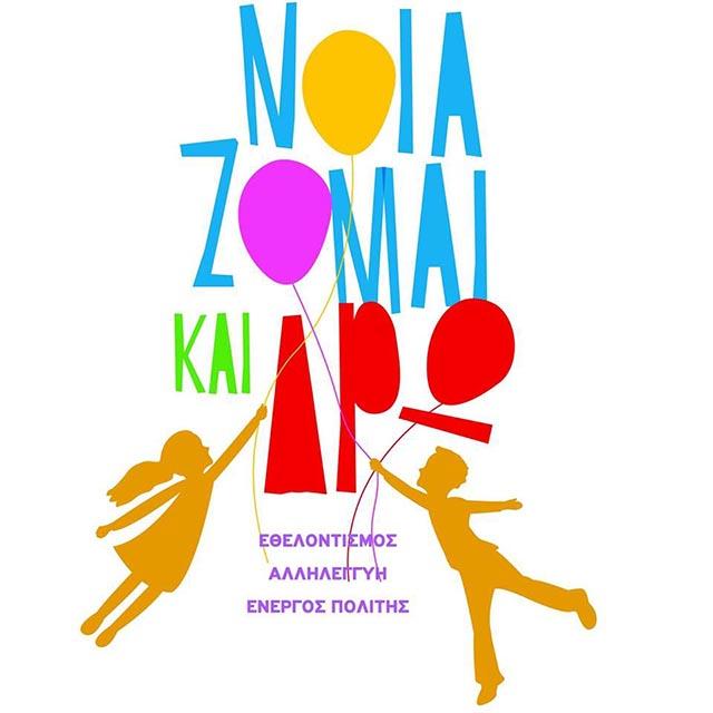 noiazomai-kai-dro
