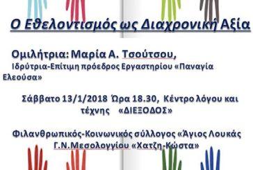 Εκδήλωση στο Μεσολόγγι «Ο Εθελοντισμός ως διαχρονική αξία»