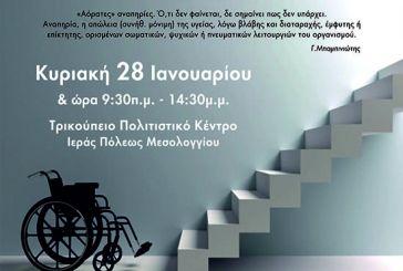 Ημερίδα στο Μεσολόγγι για τις «ορατές κι αόρατες αναπηρίες»