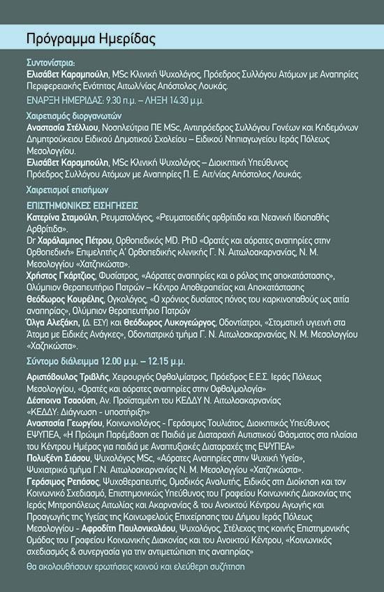 orates-aorates-anapiries-imerida (4)