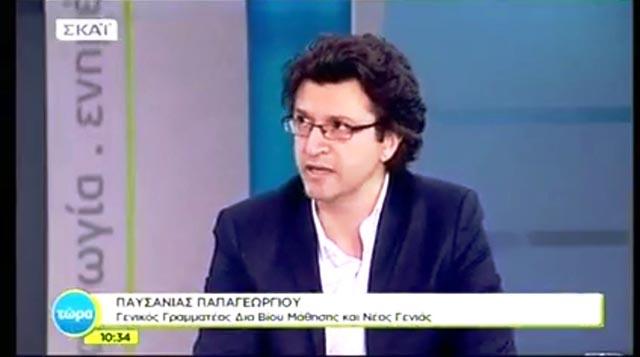 Συνέντευξη Παυσανία Παπαγεωργίου στον τηλεοπτικό σταθμό ΣΚΑΙ (video)