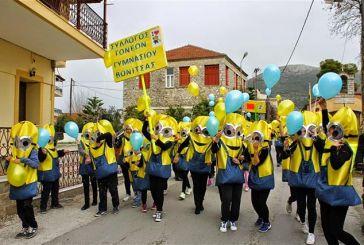 Μέχρι 31 Ιανουαρίου οι δηλώσεις συμμετοχής για το 1° Παιδικό Αποκριάτικο Καρναβάλι του Δήμου Ακτίου – Βόνιτσας