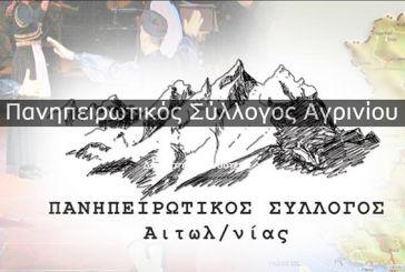 Διήμερη εκδρομή του Πανηπειρωτικού Συλλόγου Αιτωλοακαρνανίας στην Kεντρική Μακεδονία