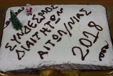 Έκοψε την πρωτοχρονιάτικη πίτα του ο Σύνδεσμος Διαιτητών Ποδοσφαίρου Νομού Αιτωλοακαρνανίας