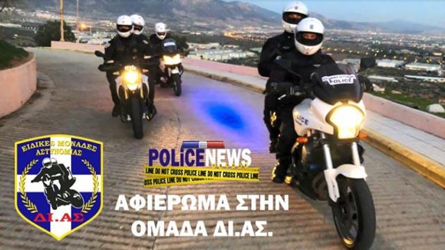 policenews-dias