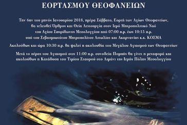 Το πρόγραμμα εορτασμού των Αγίων Θεοφανείων στο Μεσολόγγι
