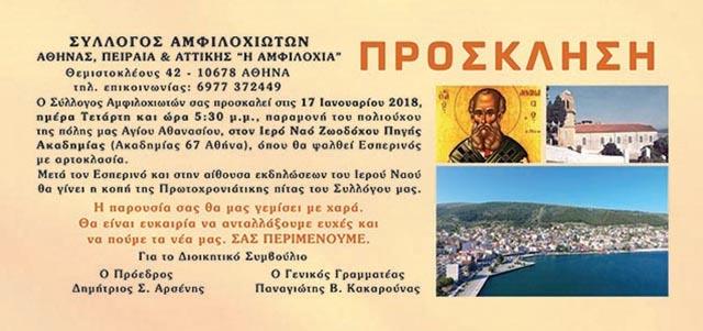 Ο Σύλλογος Αμφιλοχιωτών Αθήνας – Πειραιά & Αττικής καλεί στον Εσπερινό την παραμονή του Αγίου Αθανασίου