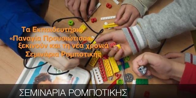 prousiotissa-rompotiki (1)
