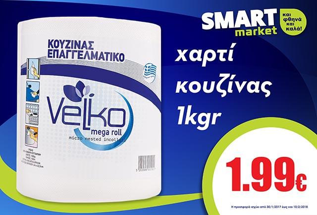 smart_market_afises