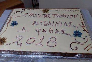 Ετήσια συνέλευση και κοπή πιτας στο Σύλλογο Ποντίων Αιτωλοακαρνανίας