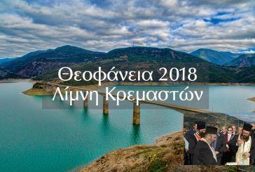 Βίντεο: Θεοφάνεια 2018 στη Λίμνη Κρεμαστών