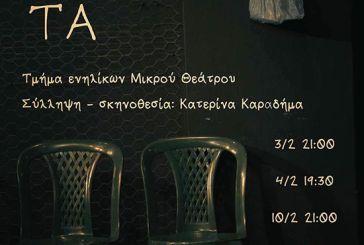 Η θεατρική παράσταση «Τίποτα» στο Μικρό Θέατρο Αγρινίου