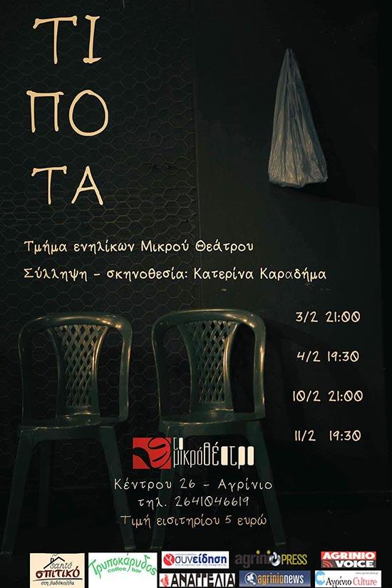 """Η θεατρική παράσταση """"Τίποτα"""" στο Μικρό Θέατρο Αγρινίου"""