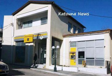 Επανεξέταση του κλεισίματος της Τράπεζας Πειραιώς στην Κατούνα ζήτησε ο  Βαρεμένος