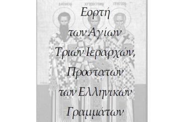 Εκδήλωση στο Αγρίνιο για την εορτή των Τριών Ιεραρχών