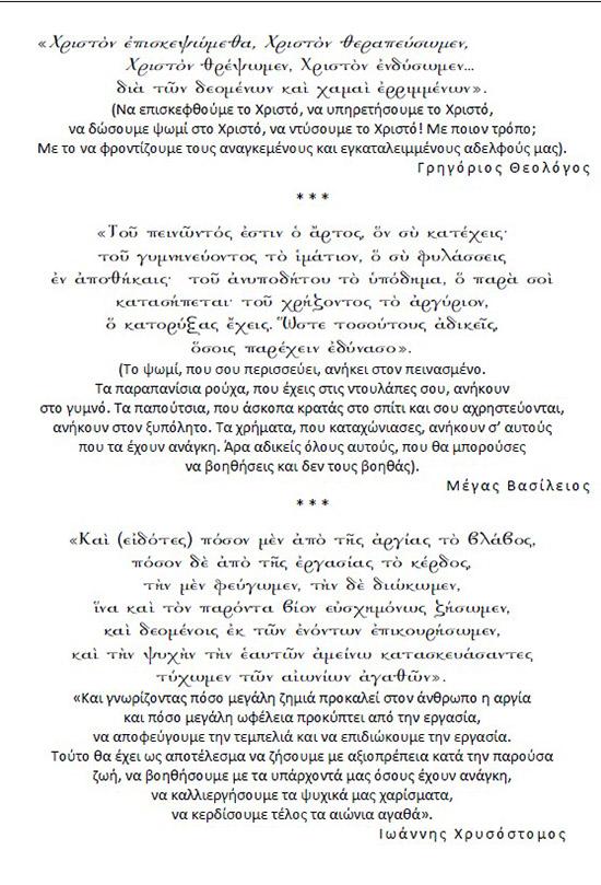 treis-ierarxes-programma (2)