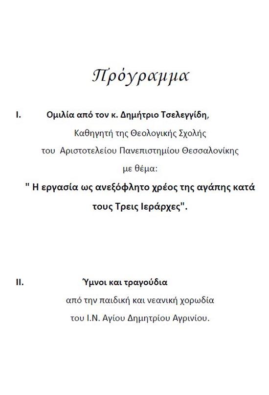 treis-ierarxes-programma (3)
