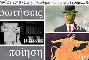 """Παπαστράτειος Βιβλιοθήκη Αγρινίου : «Κάθε μήνα έχουμε… θέμα!"""""""