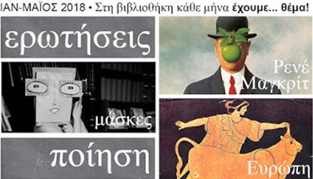 vivliothiki-exoume