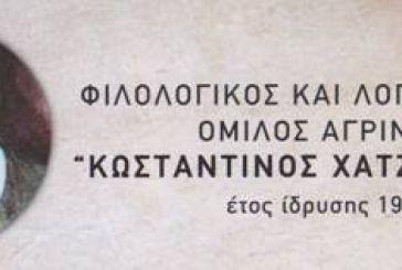 Τα αποτελέσματα του 7ου Πανελλήνιου Ποιητικού Διαγωνισμού εις μνήμην του Αγρινιώτη Ποιητή Πέτρου Δήμα