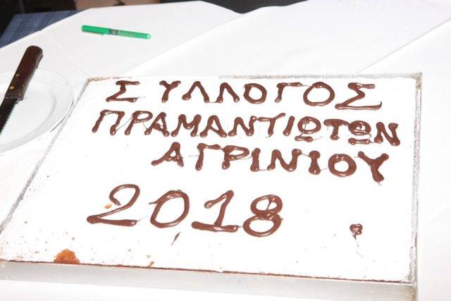 xoros-pramantiotes-1