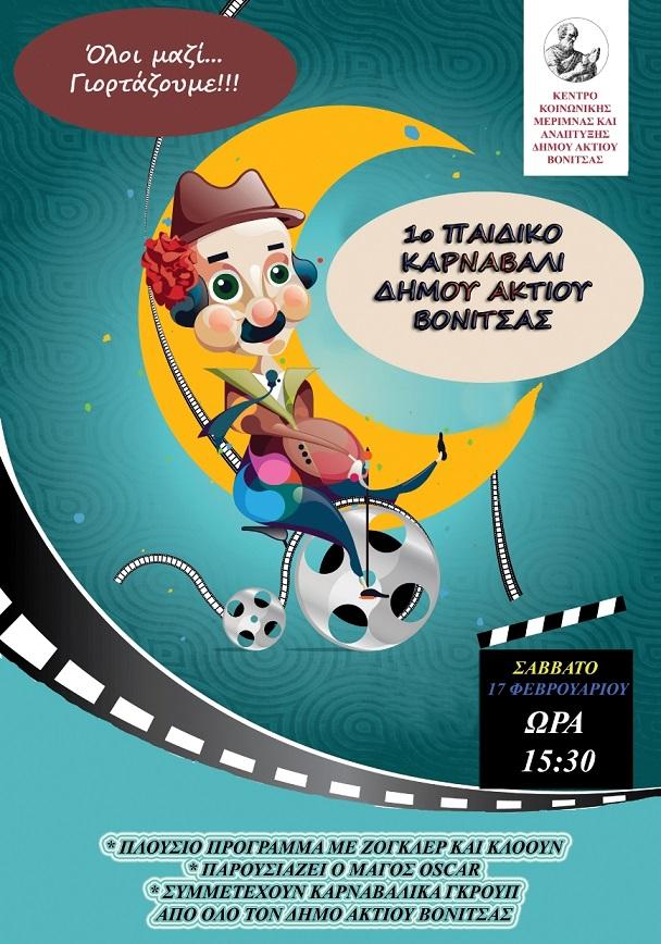 1° Παιδικό Αποκριάτικο Καρναβάλι του Δήμου Ακτίου Βόνιτσας