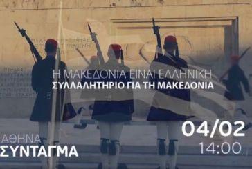 Το κάλεσμα στο συλλαλητήριο της Αθήνας για την ΠΓΔΜ [Βίντεο]