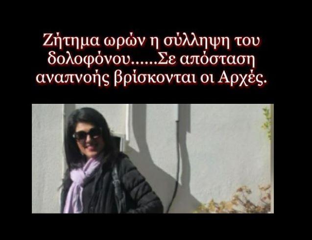 Δυσαρέσκεια στην οικογένεια της Ειρήνης Λαγούδη για τις αναρτήσεις στο Facebook