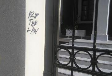 Εγκαίνια «έκφρασης» στον τοίχο του 4ου Δημοτικού
