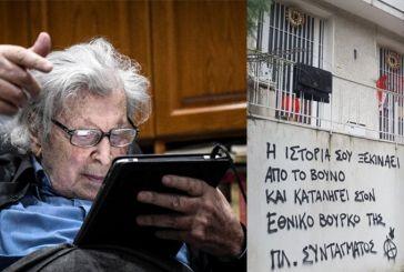 Επίθεση αντιεξουσιαστών στο σπίτι του Θεοδωράκη – Μίκης: Να μην πτοηθεί κανείς