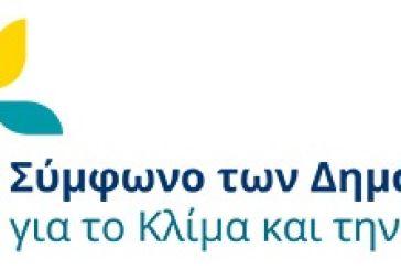 Ενημερωτική ημερίδα για τη συμμετοχή του Δήμου Αγρινίου στο Σύμφωνο Δημάρχων