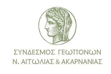Τα μέλη του Συνδέσμου Γεωπόνων  Αιτωλίας & Ακαρνανίας καλούνται σε Εκλογοαπολογιστική  Συνέλευση
