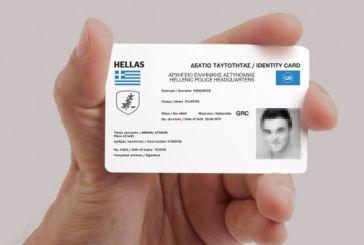 Ο Εμπορικός Σύλλογος Αγρινίου στηρίζει τους φωτογράφους στο θέμα των ταυτοτήτων