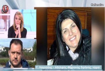 Ξεσπά ο αδερφός της Ειρήνης Λαγούδη: Τα ψυχοφάρμακα στο όνομα της 44χρονης και οι απειλές(video)