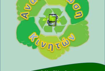 Kάλεσμα από τους Προσκόπους Αγρινίου σε συμμετοχή στο πρόγραμμα ανακύκλωσης κινητών τηλεφώνων και αξεσουάρ